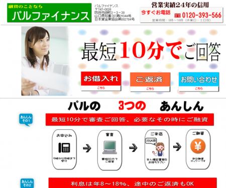 palfinance01